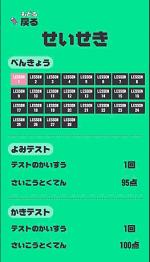 小学生の英語アプリ