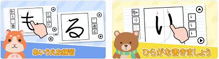 小学生におすすめの勉強アプリ:ひらがなかこうよ