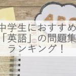 【2021年版】中学生におすすめ「英語」の問題集ランキング!
