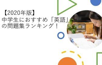 【2020年版】 中学生におすすめ「英語」の問題集ランキング!