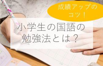 小学生国語の勉強法を解説!
