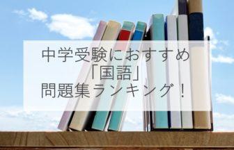【2021年版】中学受験「国語」おすすめ問題集人気ランキング!