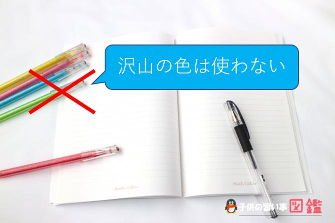 ノートは色を使いすぎない