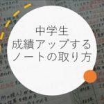 【中学生】成績アップするノートの取り方のコツとは?プロの家庭教師が解説!