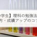 【中学生】理科の勉強法は?教え方・苦手克服・成績アップのコツを解説!