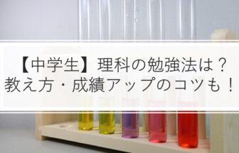 【中学生】理科の勉強法は? 教え方・成績アップのコツも解説!