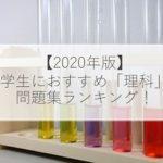 【2020年版】中学生におすすめの「理科」問題集ランキング12選!