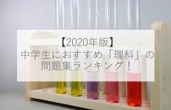 【2020年版】中学生におすすめの「理科」問題集ランキング!