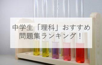 【2021年版】中学生「理科」の問題集おすすめランキング12選!
