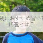 5歳におすすめの習い事15選!嫌がる・ふざける時の対処法・選び方のコツも解説!