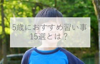 5歳におすすめの習い事15選とは?