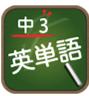 中3英単語アプリ