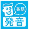 英語発音アプリ