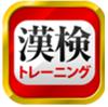 漢検トレーニングアプリ