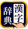 漢字辞典アプリ