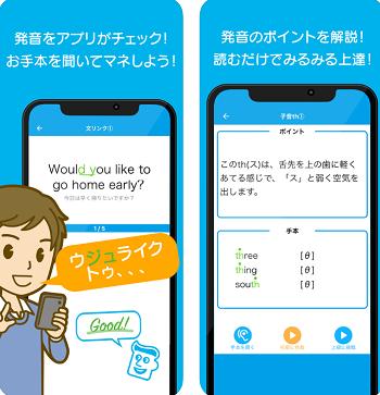英語発音トレーニングアプリ