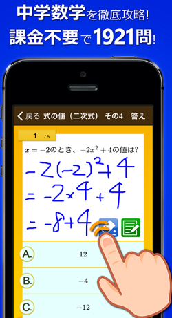 数学トレーニングアプリ