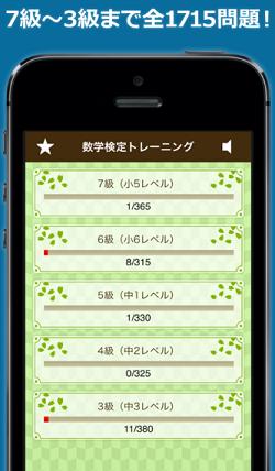数学検定アプリ