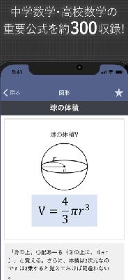 中学数学公式集アプリ