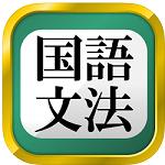 中学国語文法アプリ