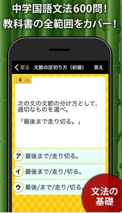 中学文法アプリ