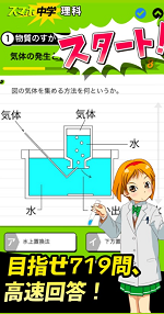 中学理科 :: 生物 物理 化学 地学アプリ