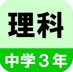 中学3年理科アプリ