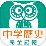 中学歴史完全記憶アプリ