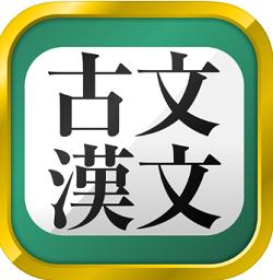中学生古文・漢文アプリ