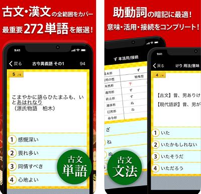 中学生におすすめの古文・漢文アプリ