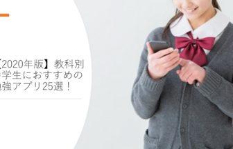 【2020年版】中学生におすすめの勉強アプリ25選!教科別に無料アプリを解説!