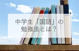 中学生の国語の勉強法とは?成績アップのコツを解説