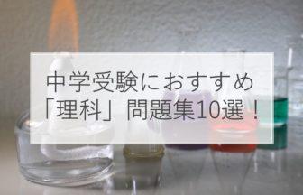 【2021年版】中学受験「理科」のおすすめ問題集10選!