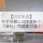 【2020年版】中学受験「理科」のおすすめ問題集10選!