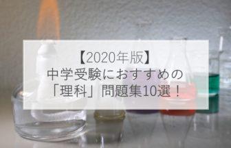 【2020年版】中学受験におすすめの「理科」問題集10選!