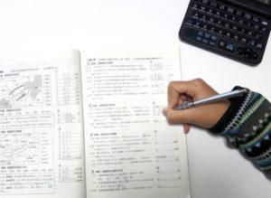 中1夏休みの問題集