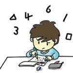 中2夏休みの勉強