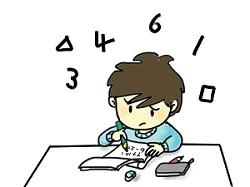 中学受験の算数の計算