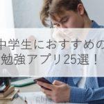 【2021年版】中学生におすすめの勉強アプリ25選!教科別に無料アプリを解説!