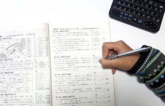 中学生社会の勉強法