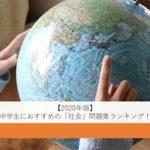 【2020年版】中学生におすすめの「社会」問題集ランキング!