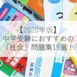 【2021年版】中学受験におすすめの「社会」問題集15選!