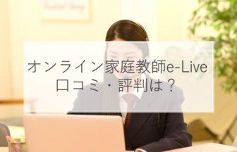 オンライン家庭教師e-Liveの口コミ・評判は?
