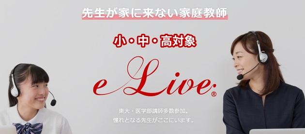 オンライン家庭教師e-liveの特徴とは