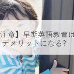 【注意】早期英語教育はデメリットになる?効果と注意点を解説!