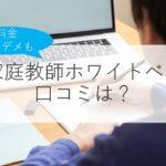 家庭教師のホワイトベアの評判・口コミはどう?料金、メリット・デメリットを詳しく解説!