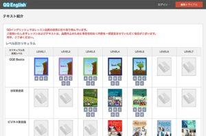 QQEnglishのテキスト画面