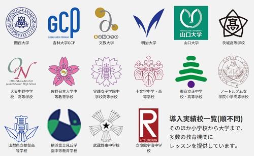 QQEnglishは教育機関で使われている実績がある
