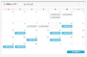 QQEnglishの学習計画
