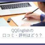 QQEnglishの口コミ・評判はどう?1年使ってみた感想や他のサービスとの料金比較も解説!